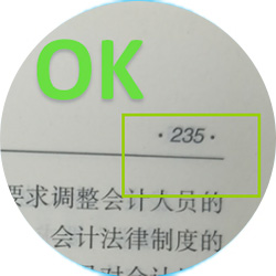 书刊页码检测,页码防混检测